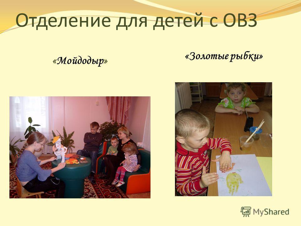 Отделение для детей с ОВЗ «Мойдодыр» «Золотые рыбки»