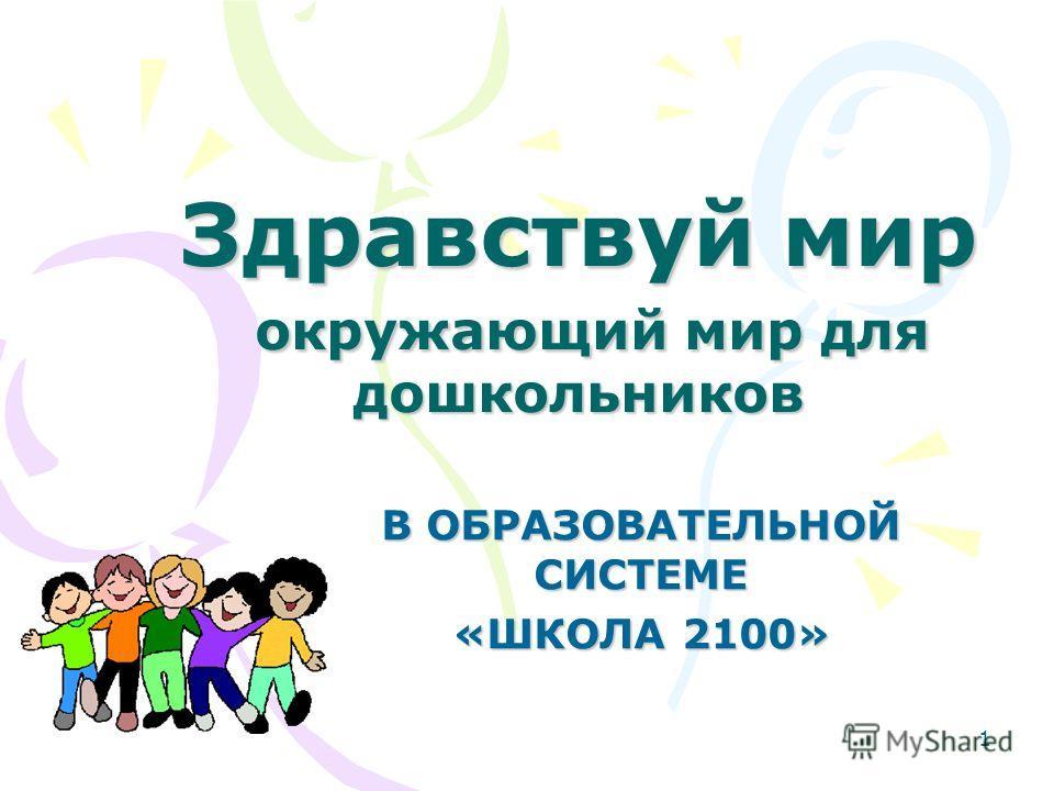 1 Здравствуй мир окружающий мир для дошкольников В ОБРАЗОВАТЕЛЬНОЙ СИСТЕМЕ «ШКОЛА 2100»
