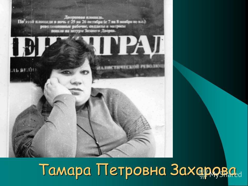 Тамара Петровна Захарова