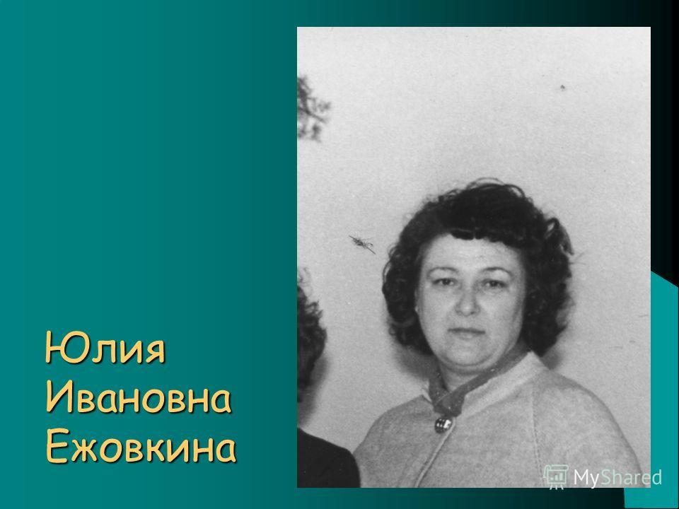 Юлия Ивановна Ежовкина