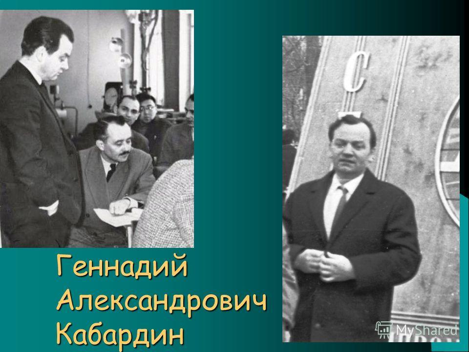 Геннадий Александрович Кабардин