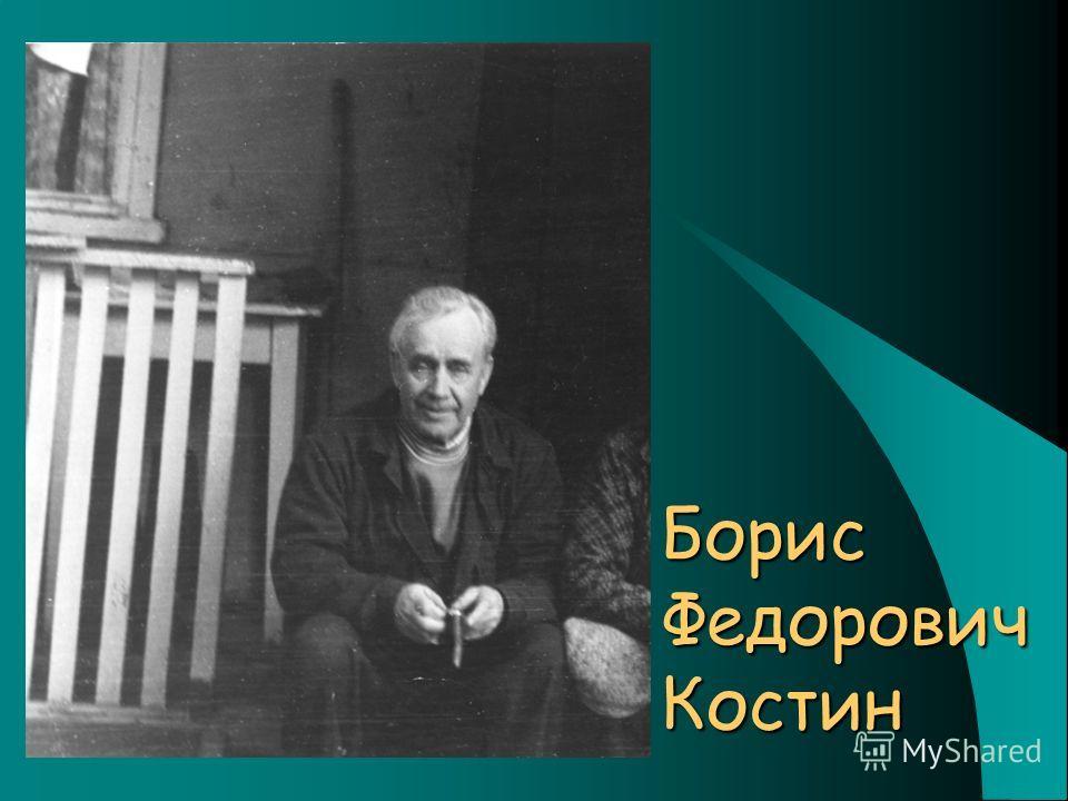 Борис Федорович Костин