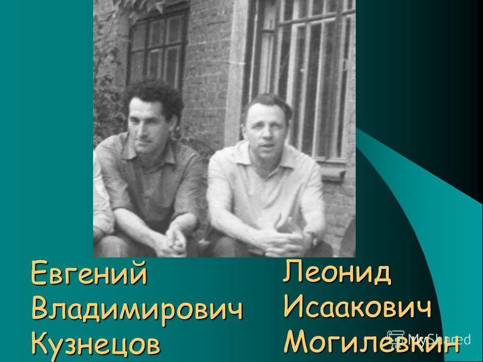 Леонид Исаакович Могилевкин Евгений Владимирович Кузнецов