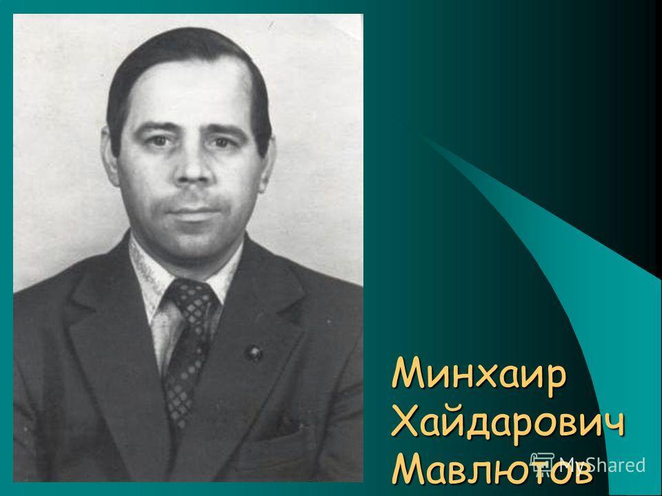 Минхаир Хайдарович Мавлютов