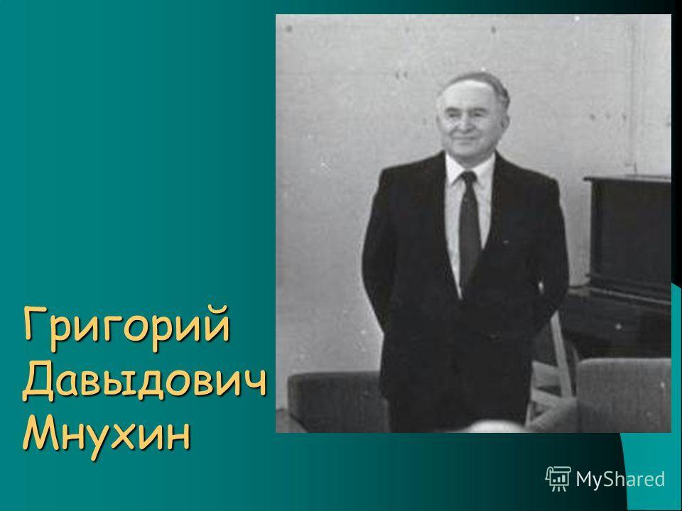 Григорий Давыдович Мнухин