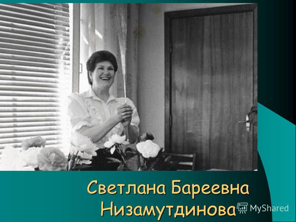 Светлана Бареевна Низамутдинова