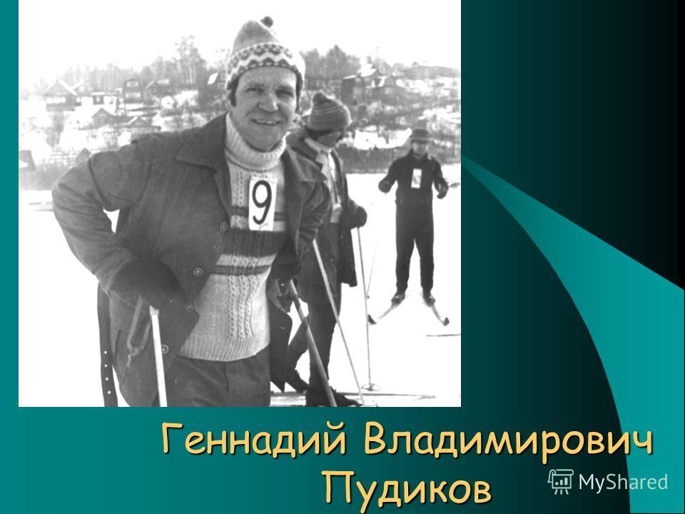 Геннадий Владимирович Пудиков