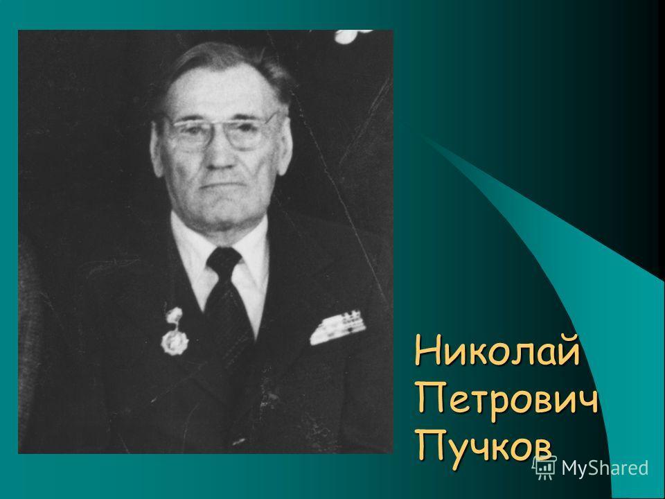 Николай Петрович Пучков