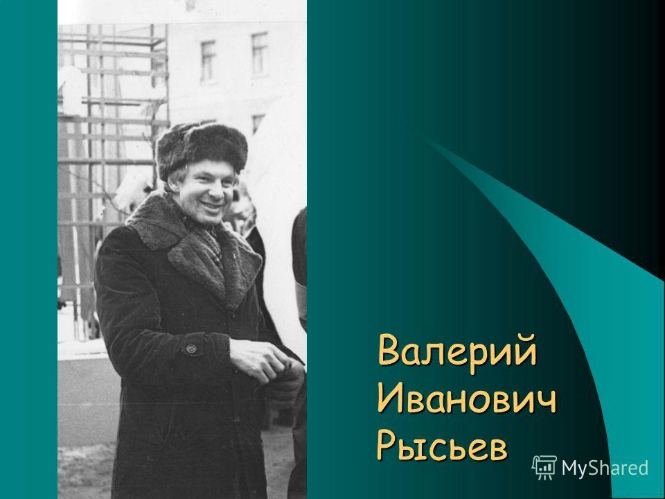 Валерий Иванович Рысьев