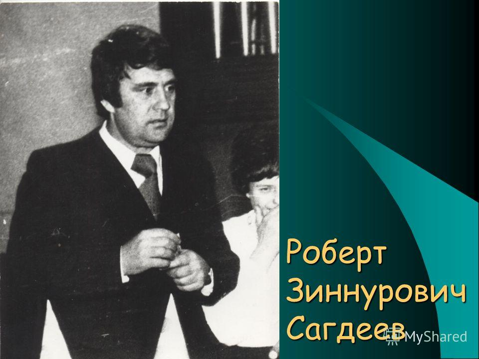 Роберт Зиннурович Сагдеев