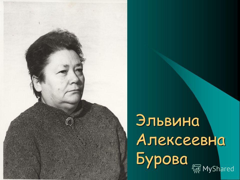 Эльвина Алексеевна Бурова