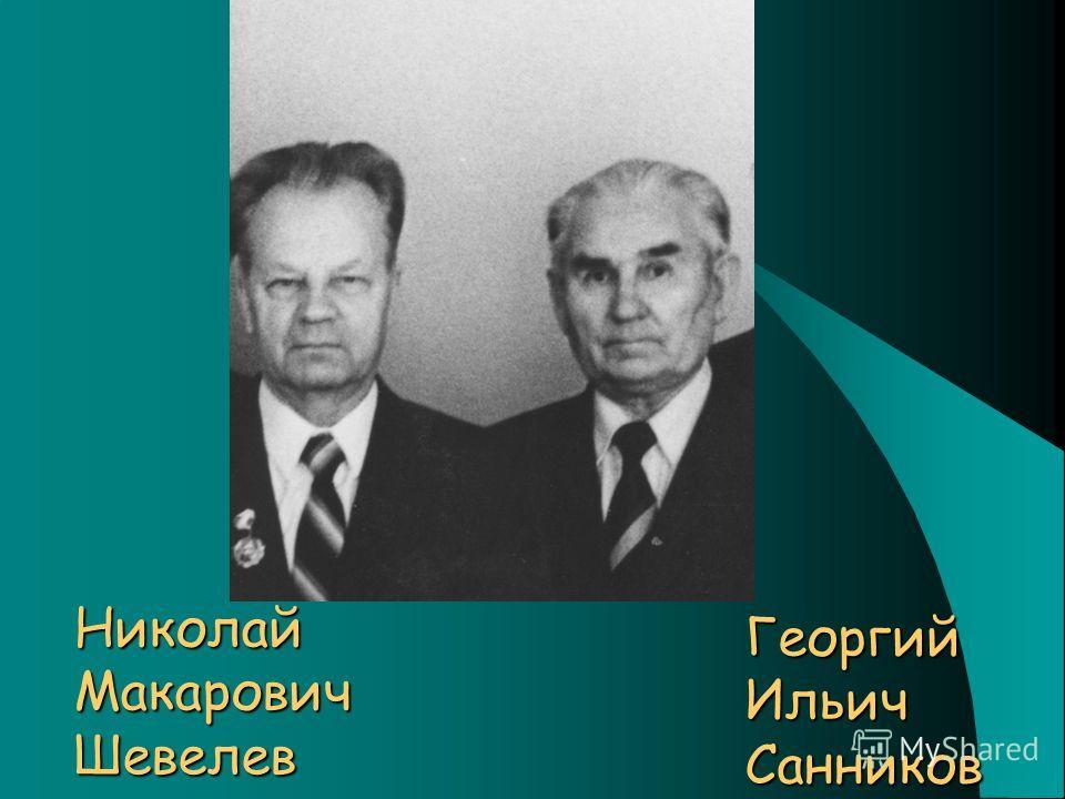 Николай Макарович Шевелев Георгий Ильич Санников