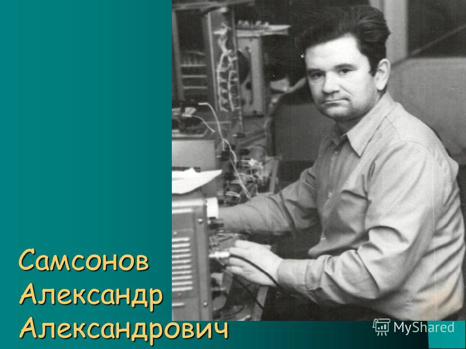 Самсонов Александр Александрович