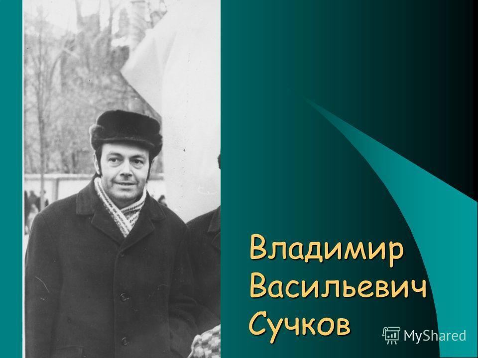 Владимир Васильевич Сучков