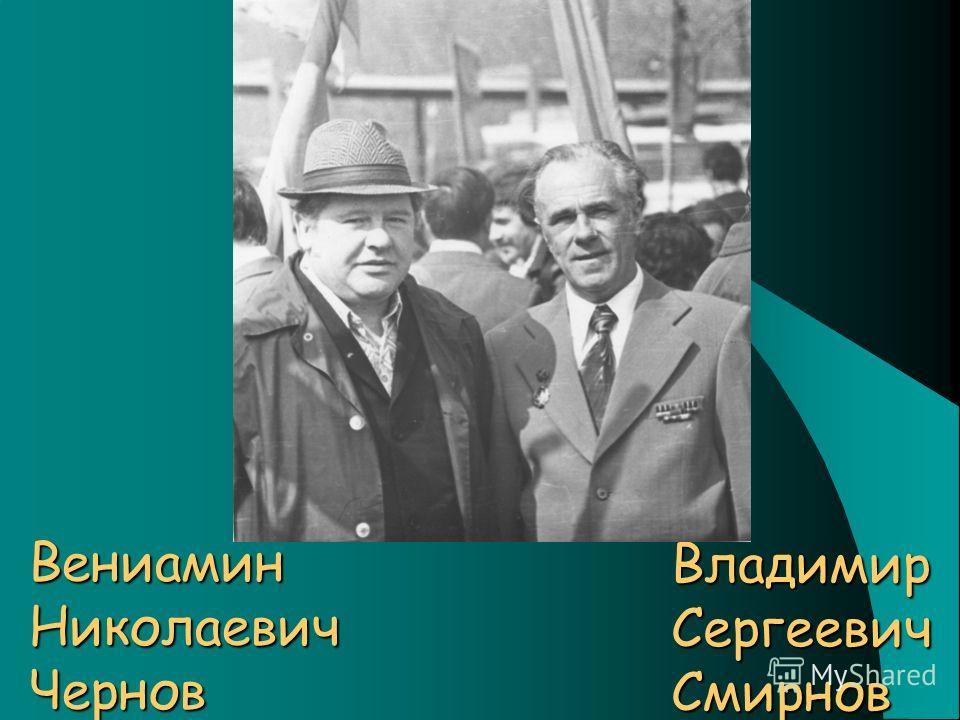 Владимир Сергеевич Смирнов Вениамин Николаевич Чернов
