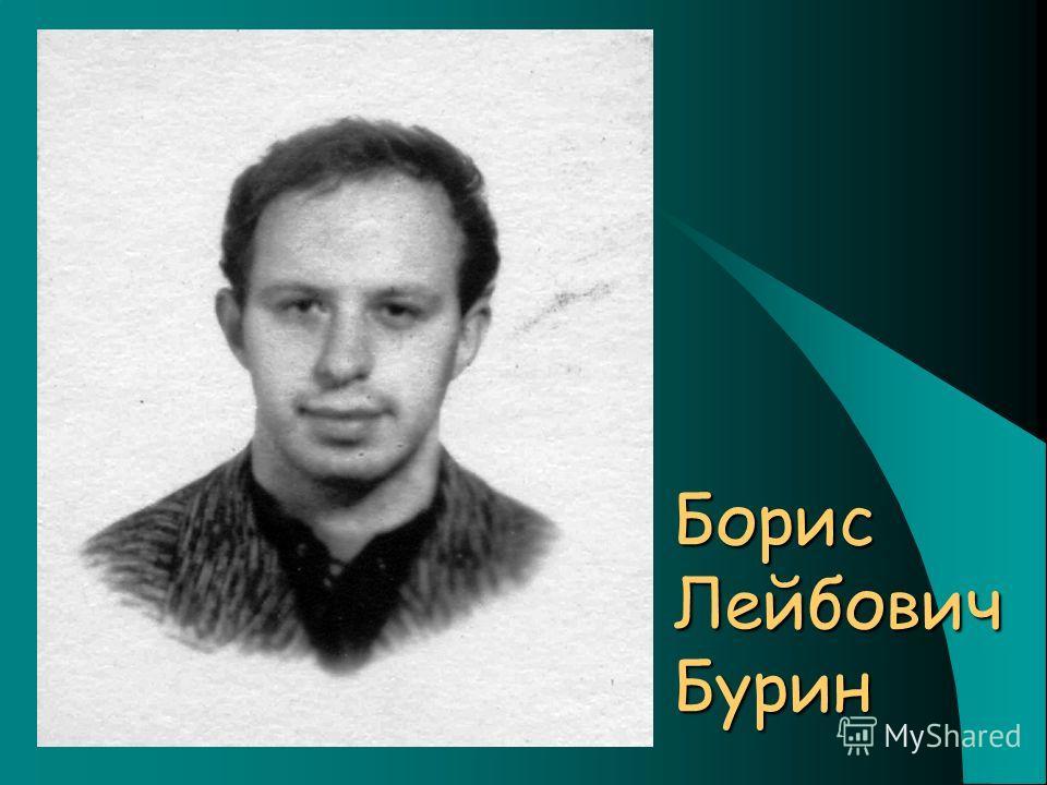 Борис Лейбович Бурин