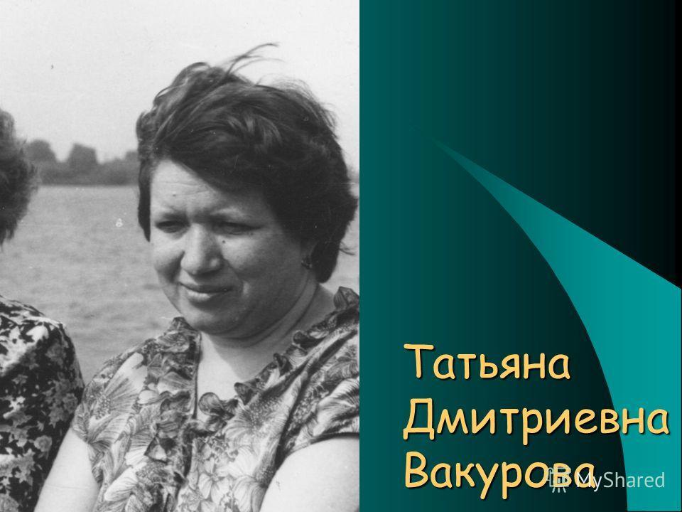 Татьяна Дмитриевна Вакурова