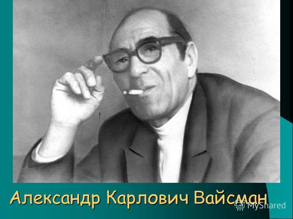 Александр Карлович В айсман
