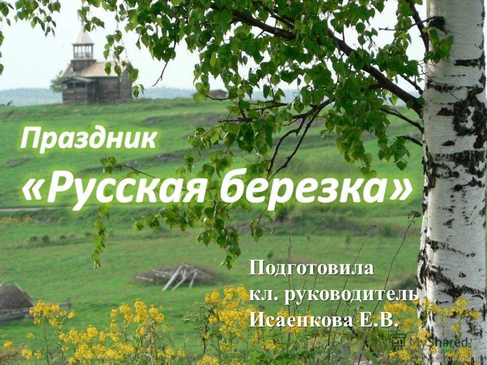 Подготовила кл. руководитель Исаенкова Е.В.
