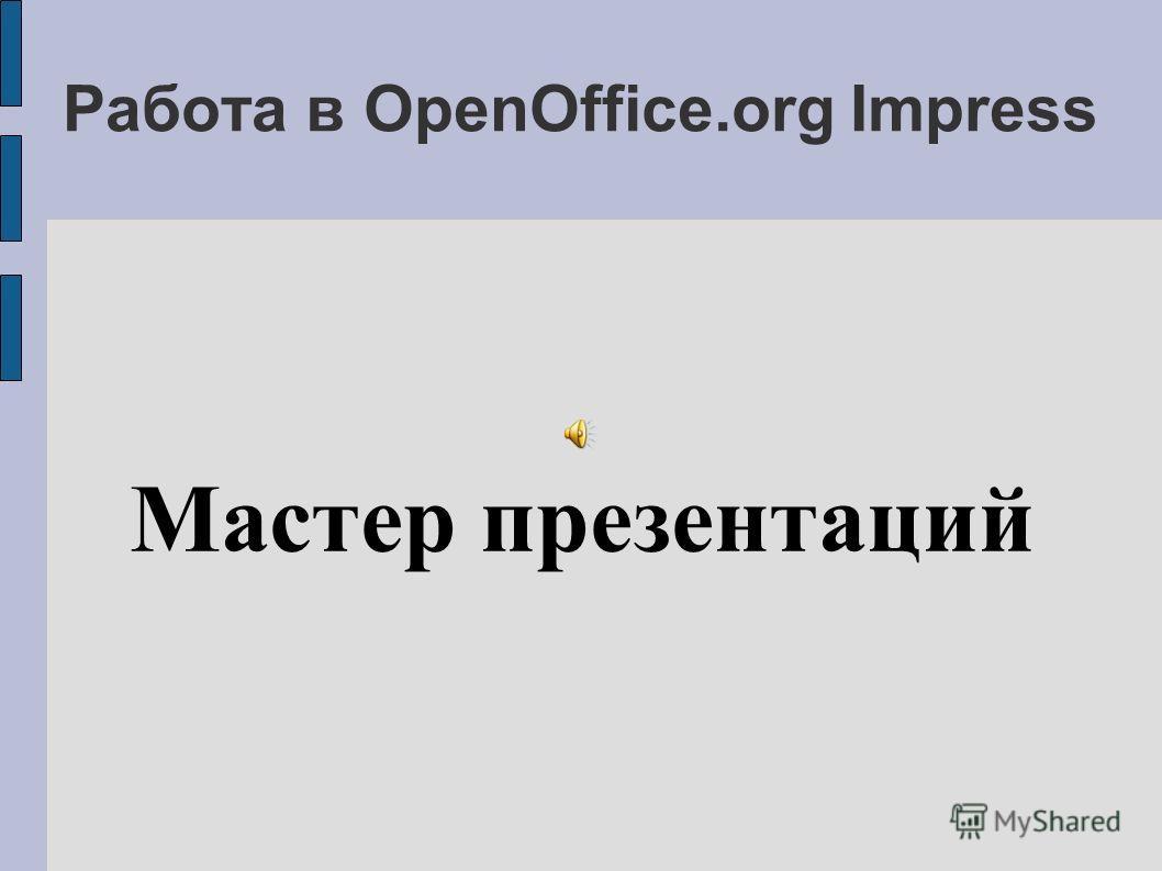 Работа в OpenOffice.org Impress Мастер презентаций