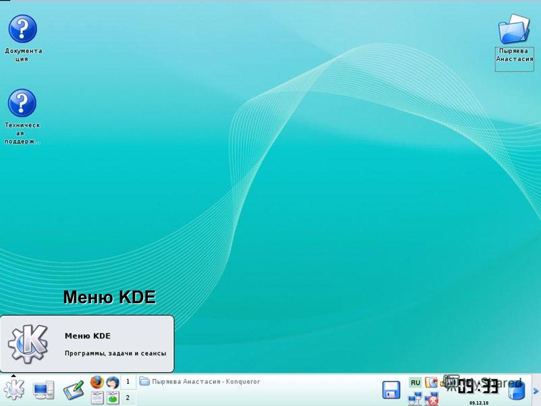 Меню KDE