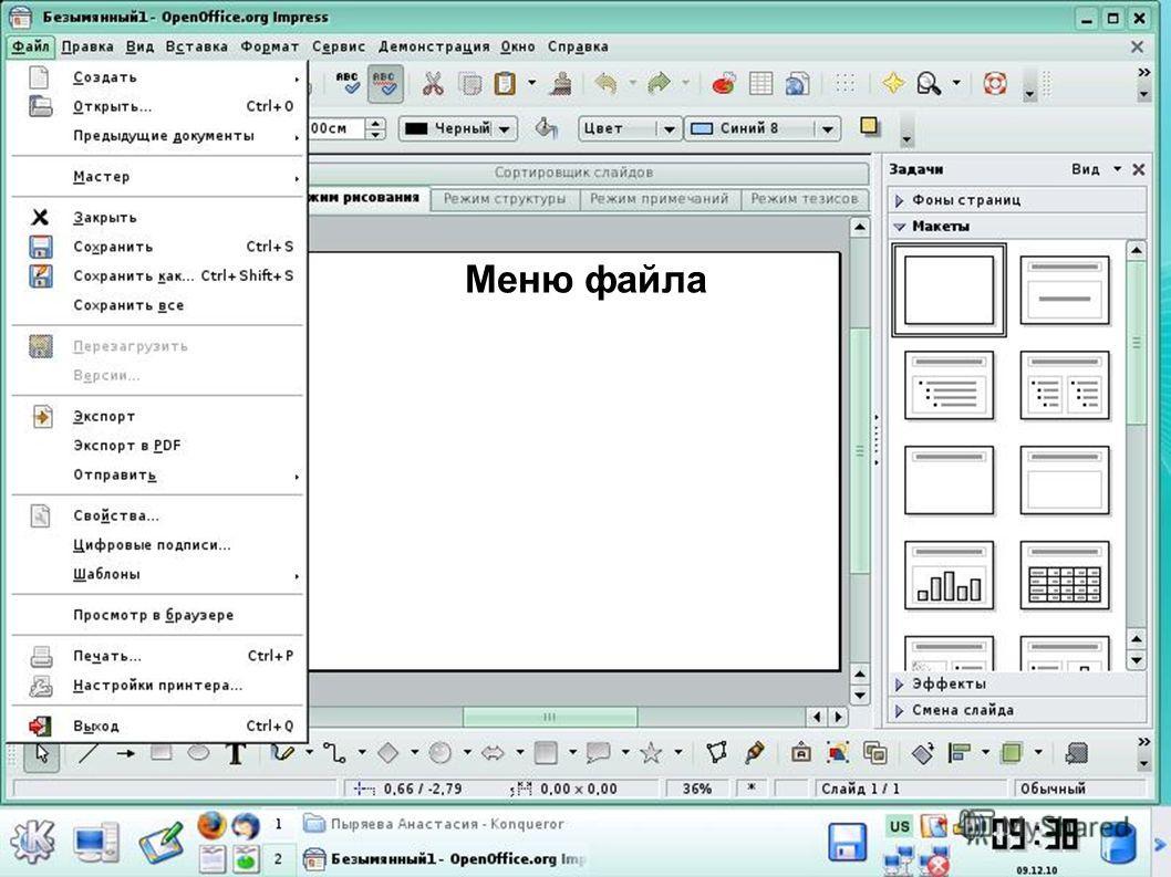 Меню файла