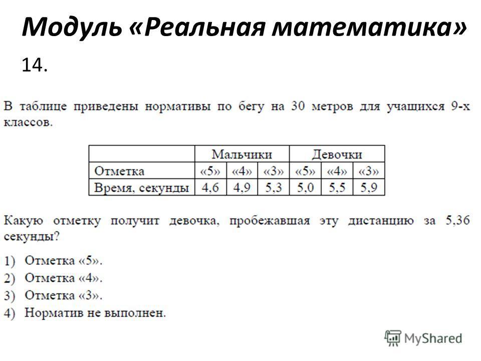 Модуль «Реальная математика» 14.