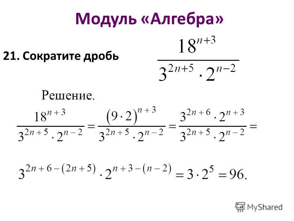 Модуль «Алгебра» 21. Сократите дробь