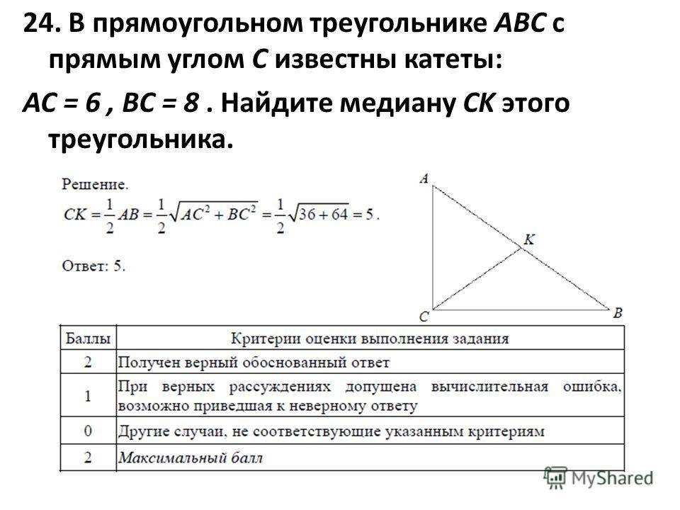 24. В прямоугольном треугольнике ABC с прямым углом C известны катеты: AC = 6, BC = 8. Найдите медиану CK этого треугольника.