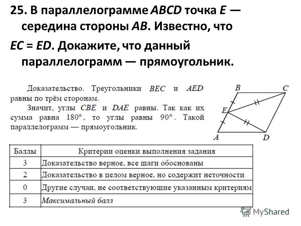 25. В параллелограмме ABCD точка E середина стороны AB. Известно, что EC = ED. Докажите, что данный параллелограмм прямоугольник.