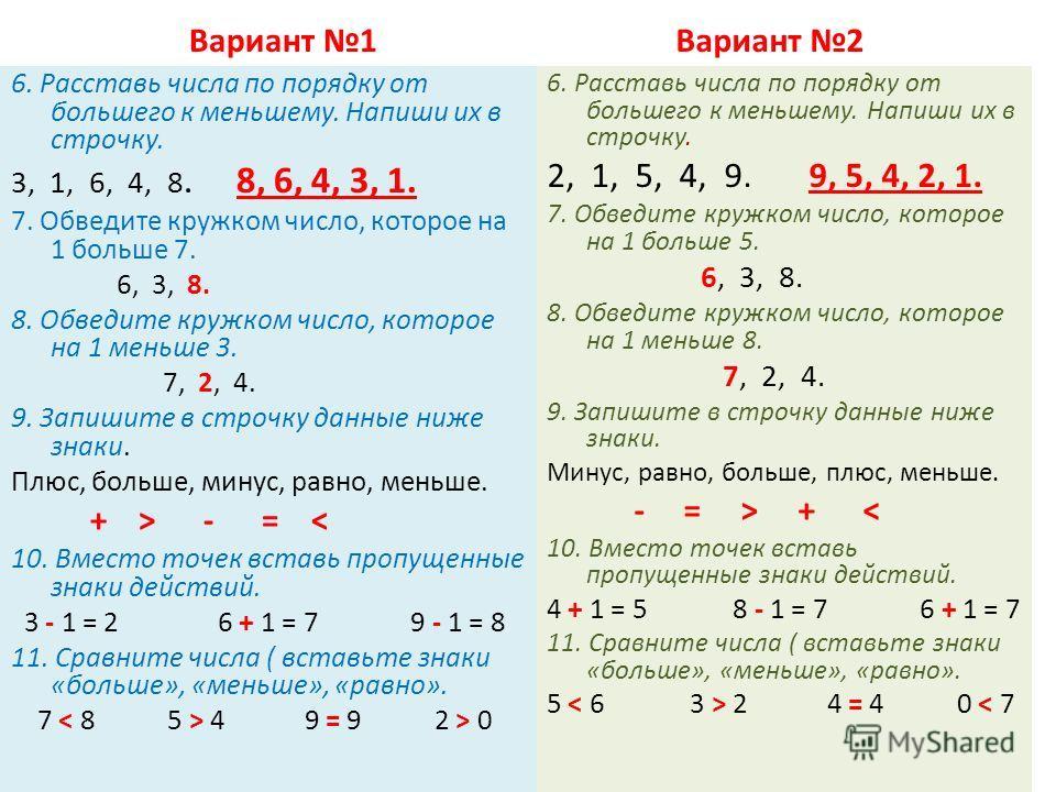 Вариант 1 6. Расставь числа по порядку от большего к меньшему. Напиши их в строчку. 3, 1, 6, 4, 8. 8, 6, 4, 3, 1. 7. Обведите кружком число, которое на 1 больше 7. 6, 3, 8. 8. Обведите кружком число, которое на 1 меньше 3. 7, 2, 4. 9. Запишите в стро