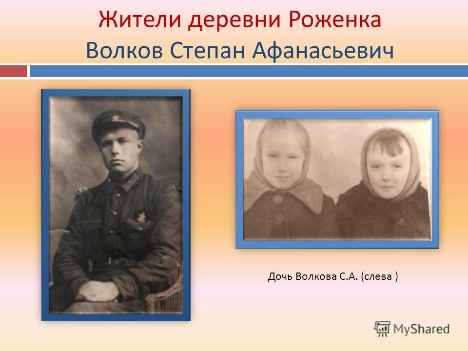 Жители деревни Роженка Волков Степан Афанасьевич Дочь Волкова С.А. (слева )