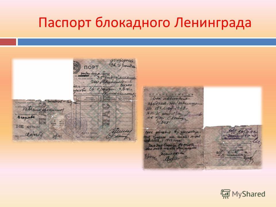 Паспорт блокадного Ленинграда