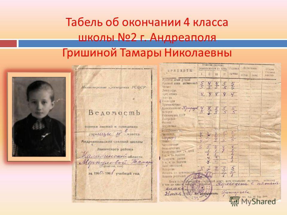 Табель об окончании 4 класса школы 2 г. Андреаполя Гришиной Тамары Николаевны