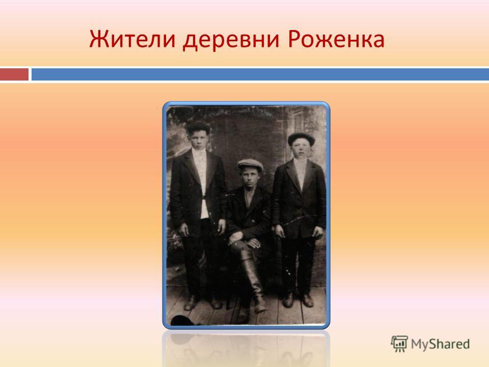 Жители деревни Роженка