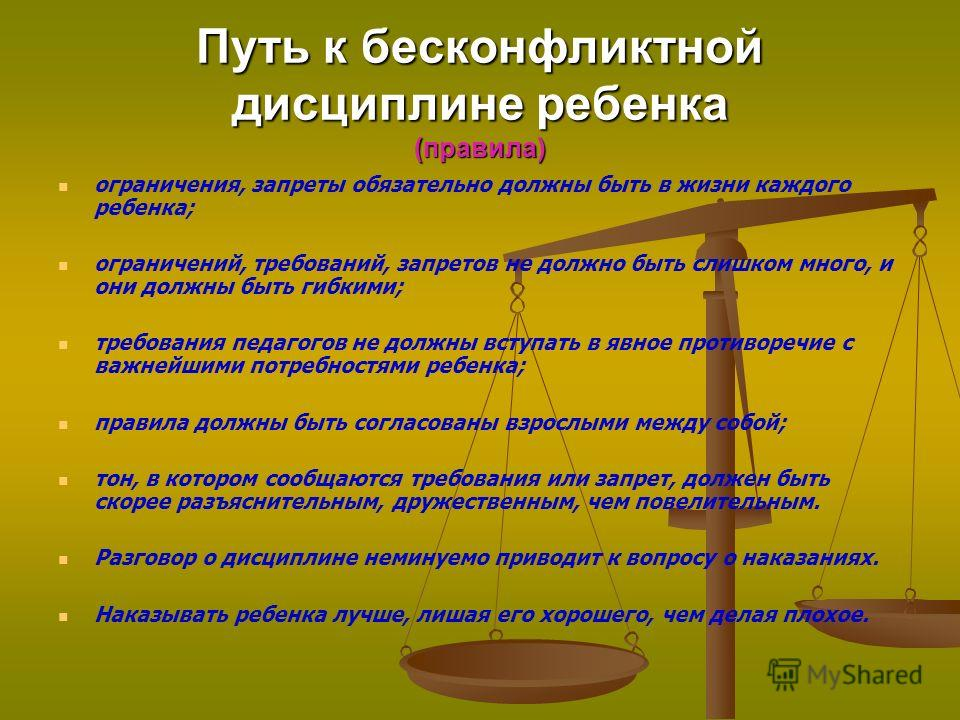 Путь к бесконфликтной дисциплине ребенка (правила) ограничения, запреты обязательно должны быть в жизни каждого ребенка; ограничений, требований, запретов не должно быть слишком много, и они должны быть гибкими; требования педагогов не должны вступат