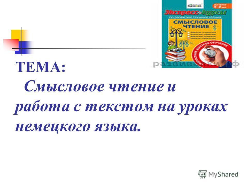 ТЕМА: Cмысловое чтение и работа с текстом на уроках немецкого языка.