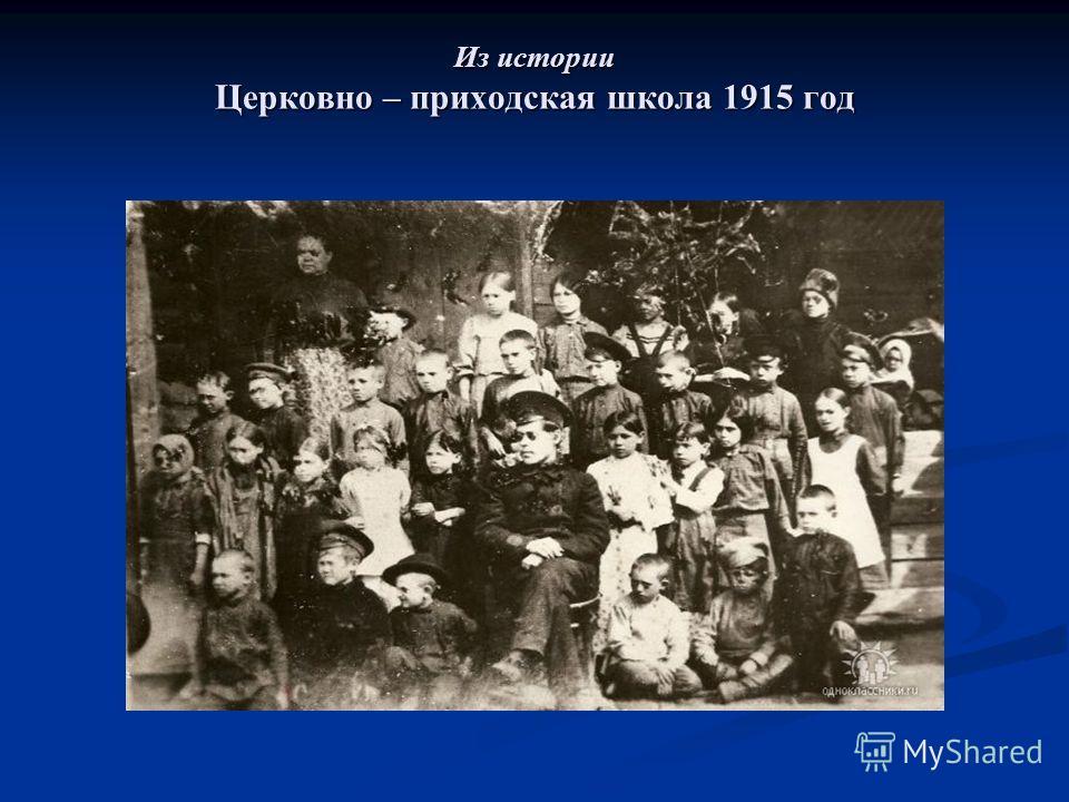 Из истории Церковно – приходская школа 1915 год