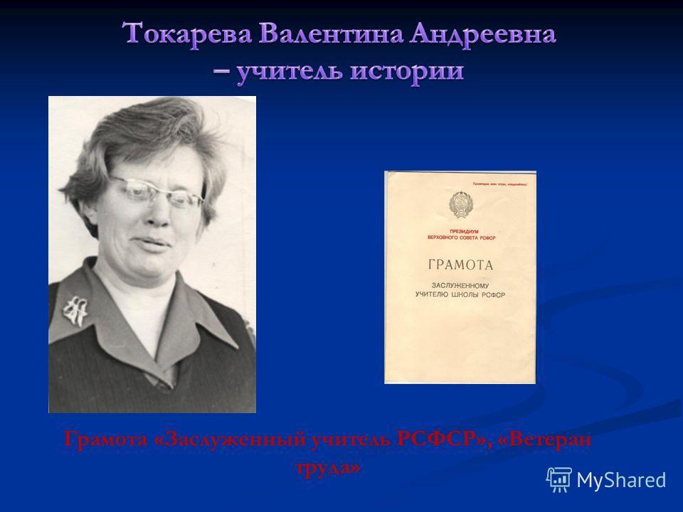 Грамота «Заслуженный учитель РСФСР», «Ветеран труда»