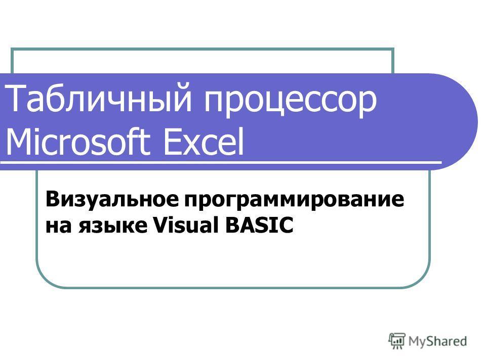 Табличный процессор Microsoft Excel Визуальное программирование на языке Visual BASIC