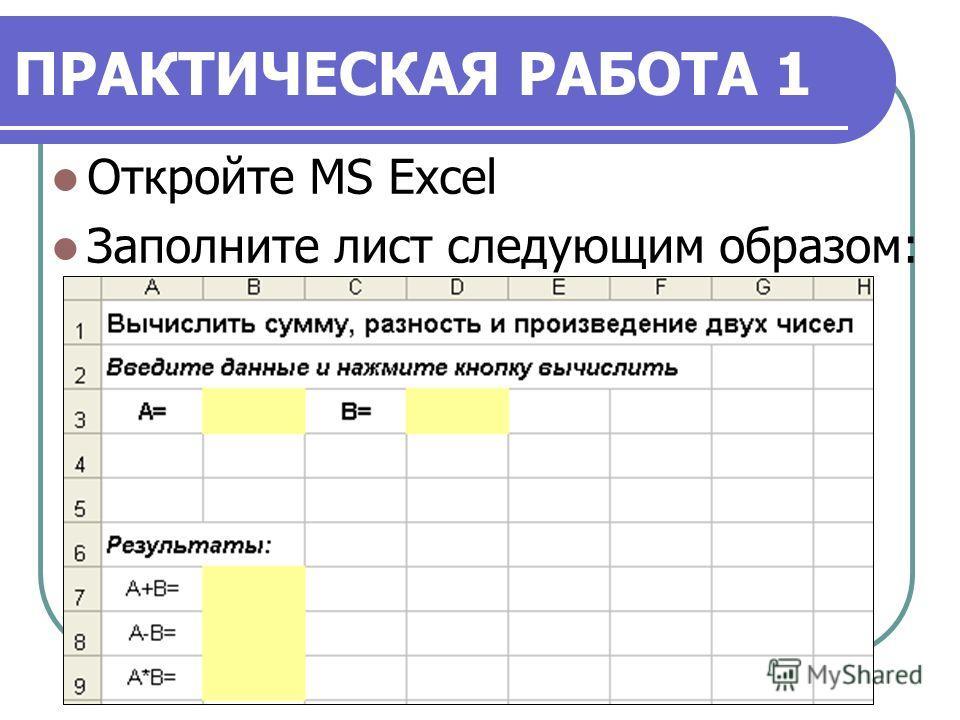ПРАКТИЧЕСКАЯ РАБОТА 1 Откройте MS Excel Заполните лист следующим образом: