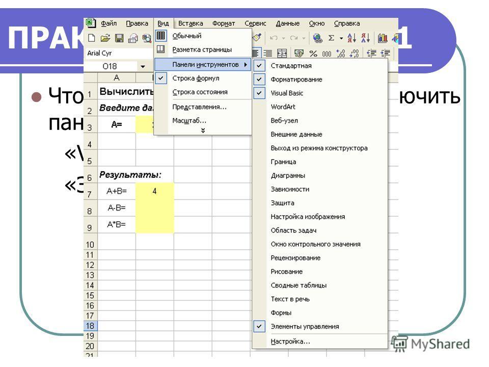 ПРАКТИЧЕСКАЯ РАБОТА 1 Чтобы вставить кнопку, нужно включить панели инструментов: «Visual Basic» «Элементы управления»