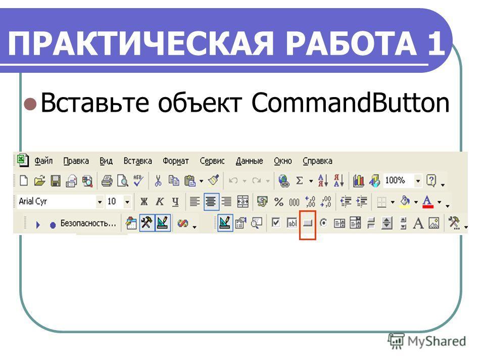 ПРАКТИЧЕСКАЯ РАБОТА 1 Вставьте объект CommandButton