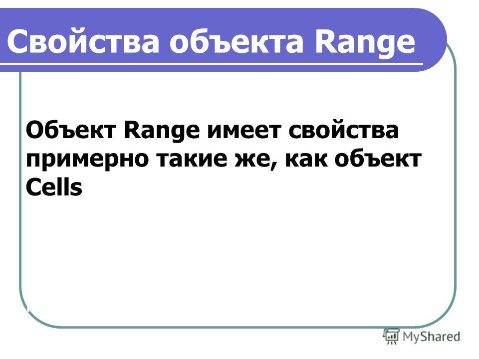 Свойства объекта Range Объект Range имеет свойства примерно такие же, как объект Cells