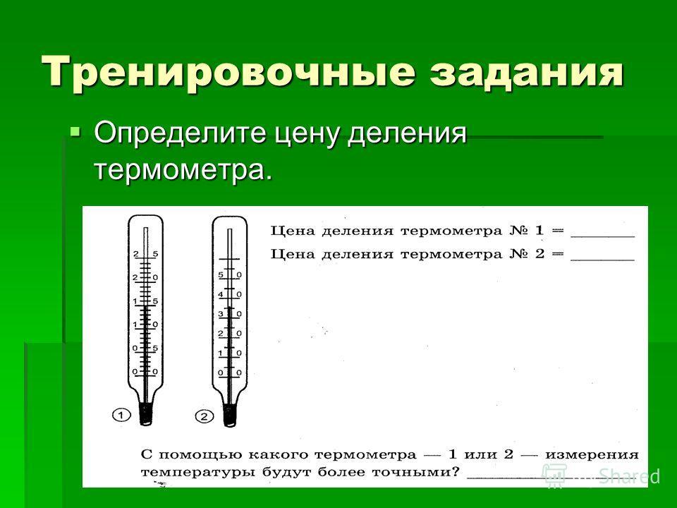 Тренировочные задания Определите цену деления термометра. Определите цену деления термометра.
