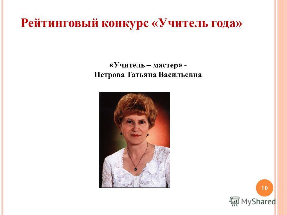 Рейтинговый конкурс «Учитель года» 10 « Учитель – мастер » - Петрова Татьяна Васильевна