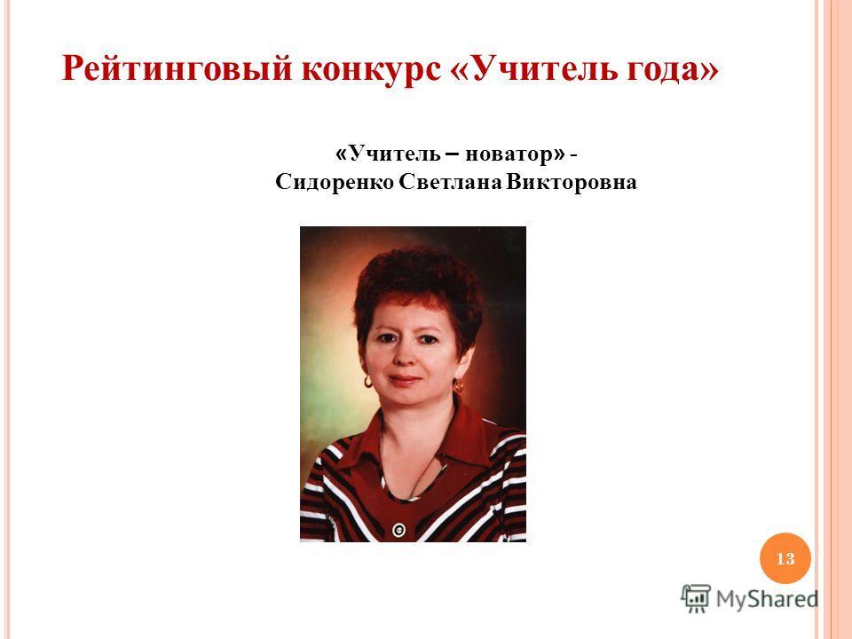 Рейтинговый конкурс «Учитель года» 13 « Учитель – новатор » - Сидоренко Светлана Викторовна