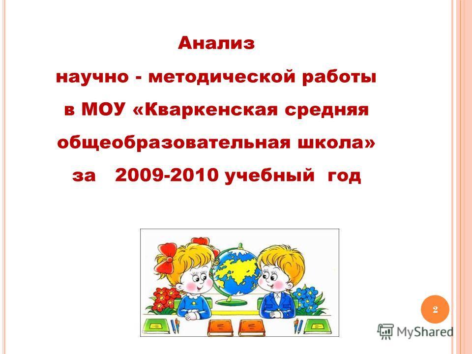 Анализ научно - методической работы в МОУ «Кваркенская средняя общеобразовательная школа» за 2009-2010 учебный год 2