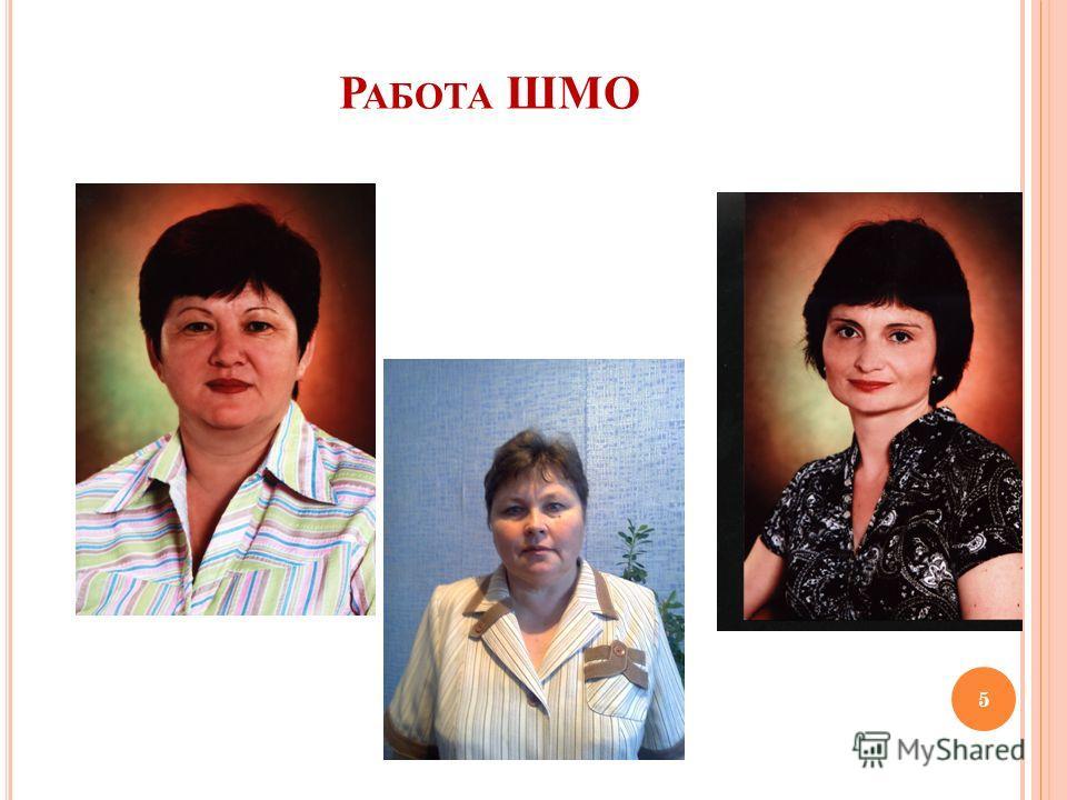 Р АБОТА ШМО 5