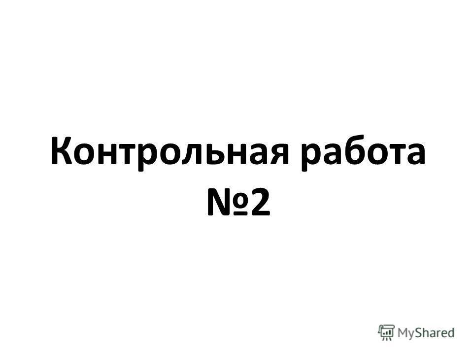 Презентация на тему Контрольная работа i вариант вычислите  1 Контрольная работа 2